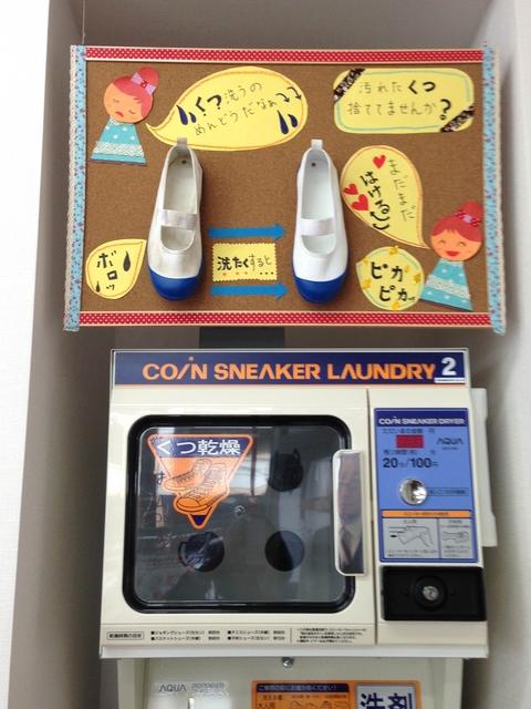 スニーカー専用洗濯乾燥機