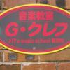 G・クレフ 東川口校 (総合受付)