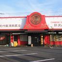 鉄龍山 つきみ野店