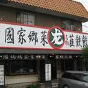 鉄龍山 厚木店