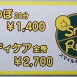 スマイル&リラックス 黒松店