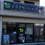 スマイル&リラックス南仙台店