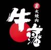 焼肉牛藩 蒲生店