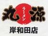 丸源ラーメン 岸和田店