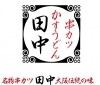 串カツ かすうどん 田中 泉北店