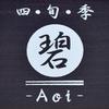 四・旬・季 碧 Aoi