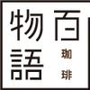 百物語珈琲 永穂店