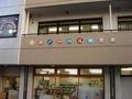 横浜ノーベル保育園
