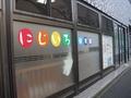 にじいろ保育園サクセス金沢文庫