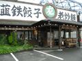 鉄龍山 荏田店