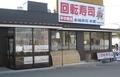 回転寿司 弁慶 松井山手店