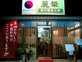 新中国食工房 麗華