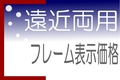 OWNDAYS(オンデーズ) イオン枚方店