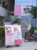Eyelash Salon Blanc イオンモール寝屋川店