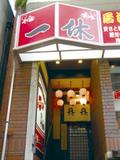 居酒屋 一休 茨木店