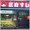 三府鮨 JR茨木東口店