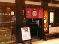 串の坊高槻 オーロラモール店