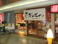 だいこんや 阪急高槻駅店