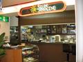 サンシェイド茨木店