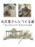 Green Grass garden salon