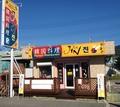 韓国料理 JIN