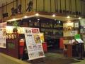 京丹波路 豆の里 八尾店