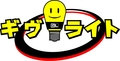 PCM事業組合 ギヴライト 東大阪布施店