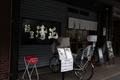 麺屋 清正 八尾店
