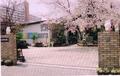 東大阪市立 玉串幼稚園