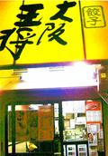 大阪王将 毛馬店
