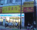 鳥貴族千林大宮店