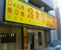 鳥貴族香里園店