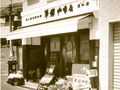 果琳珈琲豊中店
