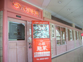 小姐颱風 千里中央店