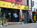 チャイナ萬来 (旧名 萬来軒)