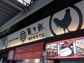 鶏料理専門店 鶏太郎