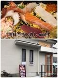 海鮮ちらし寿し専門店 futane