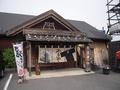 手打ち草部うどん「のらや」 第二阪和 岸和田店