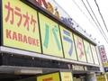 カラオケ パラダイス 泉佐野北店