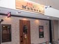 居酒屋 cafeBar Mahora