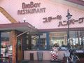ビッグボーイレストラン高石店
