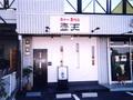 串カツ専門店壺天