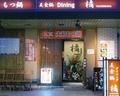 美食鍋Dining 橘