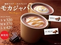 ドトールコーヒーショップ シティワカヤマ店