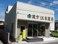漢方 江本薬局