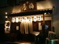 寿司・炉端焼 梅屋 美園店