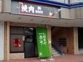 焼肉・鍋・韓国料理 夢