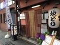 梅屋 梅鳥ものがたり JR和歌山駅前店