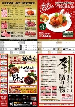 クリスマスチキン・お肉の年末受け渡し販売・ギフトの予約受付中!