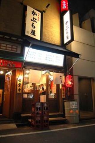 かぶら屋 蒲田店>